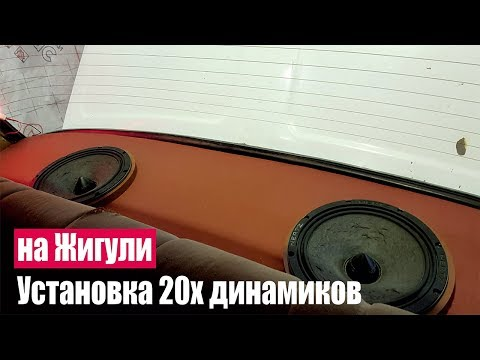 видео: Перетяжка и установка акустической полки на классику