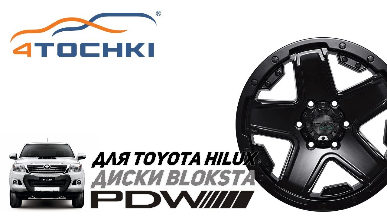 Диски PDW Bloksta для Toyota Hilux  на 4точки. Шины и диски 4точки - Wheels & Tyres