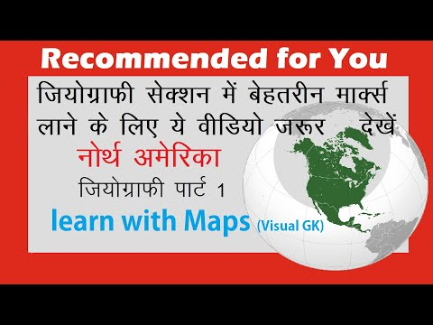 Geography through Maps for competitive exams | North America | मेप से पढ़ें | upsc, ias, ssc cgl chsl