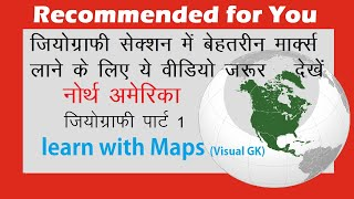 Lucent Gk : Geography of North America in hindi through Maps for competitive exams | मेप से पढ़ें