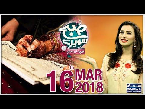 Subah Saverey Samaa Kay Saath | SAMAA TV | Madiha Naqvi | 16 March 2018