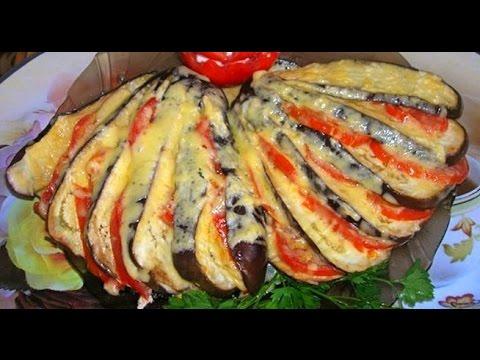 Веер из баклажанов рецепт с фото