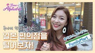 Luna(S4) EP14 – 일본 편의점!! 루나의 한밤중 먹방!!