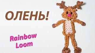 Рождественский ОЛЕНЬ из Rainbow Loom Bands. Урок 133