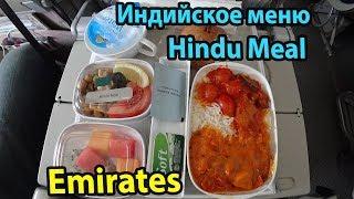 индуистское не вегетарианское меню на борту самолета авиакомпании Эмирейтс