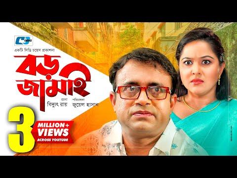 Boro Jamai | বড় জামাই | Aa Kho Mo Hasan | Nadia Ahmed | Juel Hasan | Bangla New EiD Natok 2020