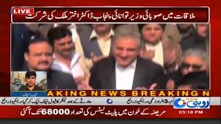 Foreign Affairs Minister Met CM Punjab In Circuit House | Rohi