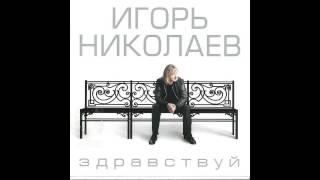 Download Игорь Николаев - Любить ее так, как я (аудио) Mp3 and Videos
