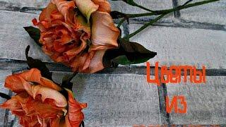Розы из фоамирана (часть I)