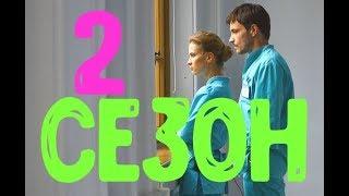 Тест на беременность 2 сезон, 17 серия, анонс, дата выхода, описание 2 сезона