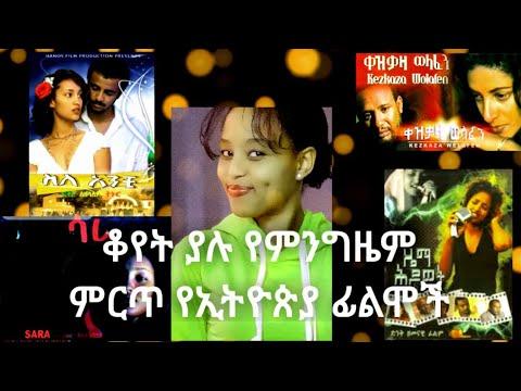 የምንግዜም ምርጥ  ቆየት ያሉ (የድሮ) የ ኢትዮጵያ ፊልሞች Top 15 ethiopian films