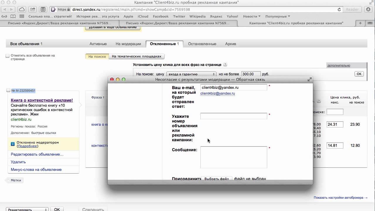 Яндекс директ объявление отклонено модератором контекстная реклама алгоритмы