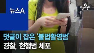 생방송 댓글이 잡은 '불법촬영범'…경찰, 현행범 체포│…