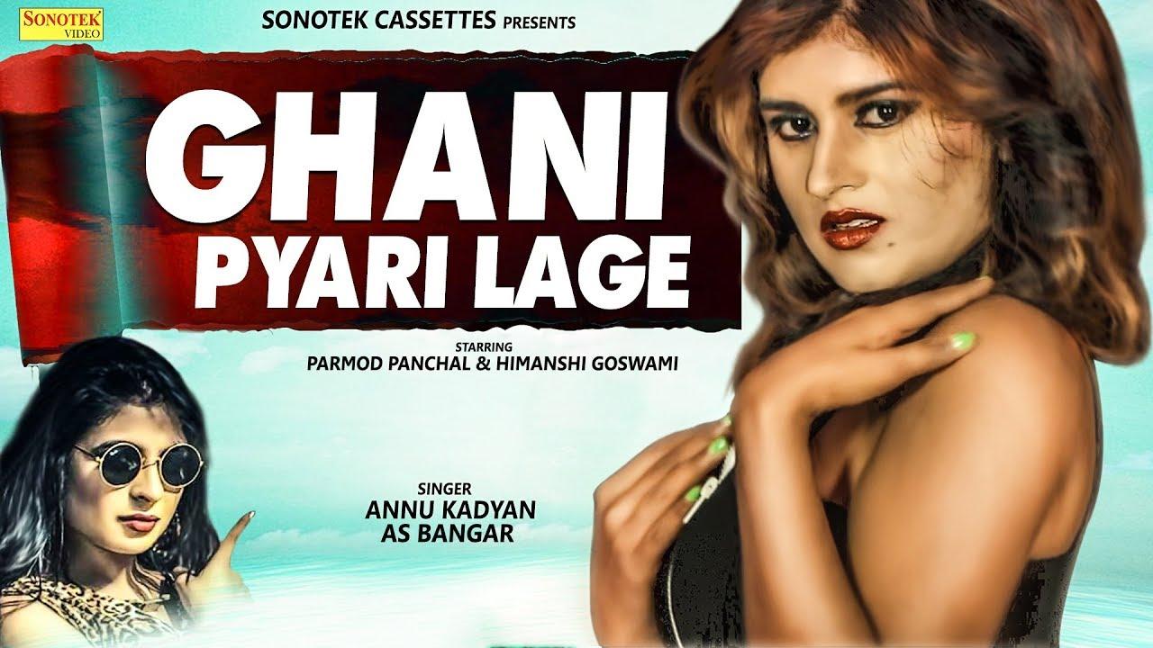Ghani Pyari Lage | AS Bangar, Himanshi Goswami, AK Jatti | New Haryanvi Songs Haryanavi 2019