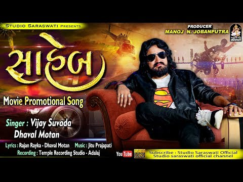Saheb | VIJAY SUVADA | સાહેબ | વિજય સુંવાળા | Movie Promotional Song 2019