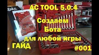 AC tool Гайд Создаем бота для любой игры #001