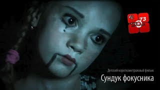 """Детский короткометражный фильм """"Сундук фокусника"""""""