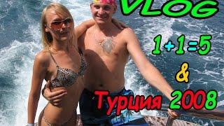 ЗАРИСОВКИ ИЗ ЖИЗНИ И БЛА БЛА БЛА ВЛОГ! СЕМЕЙНЫЙ ВОЯЖ Турция 2008 SKETCHES OF LIFE AND BLAH. Chooks Купальники