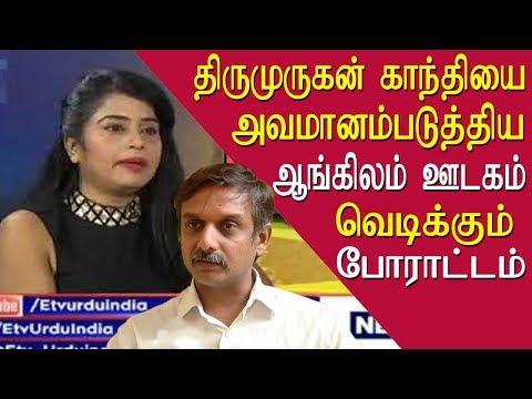 Thirumurugan gandhi vs newsx, newsx insulting tamils tamil news live, tamil live news, tamil redpix