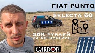Fiat Punto 176 автомобиль за 50 тысяч рублей.  Из Ростова на Дону в Саратов на старом...