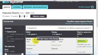 Як бронювати дешеві авіа-перельоти Бованько Любомир(, 2014-02-05T19:16:39.000Z)