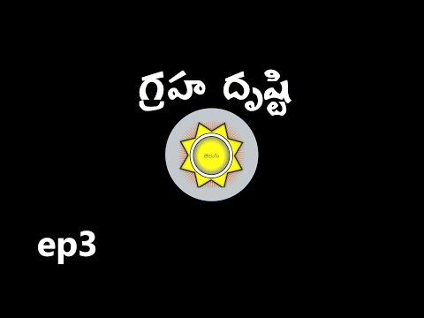Learn Astrology in Telugu   Graha Drishti in Vedic Astrology   Ep3