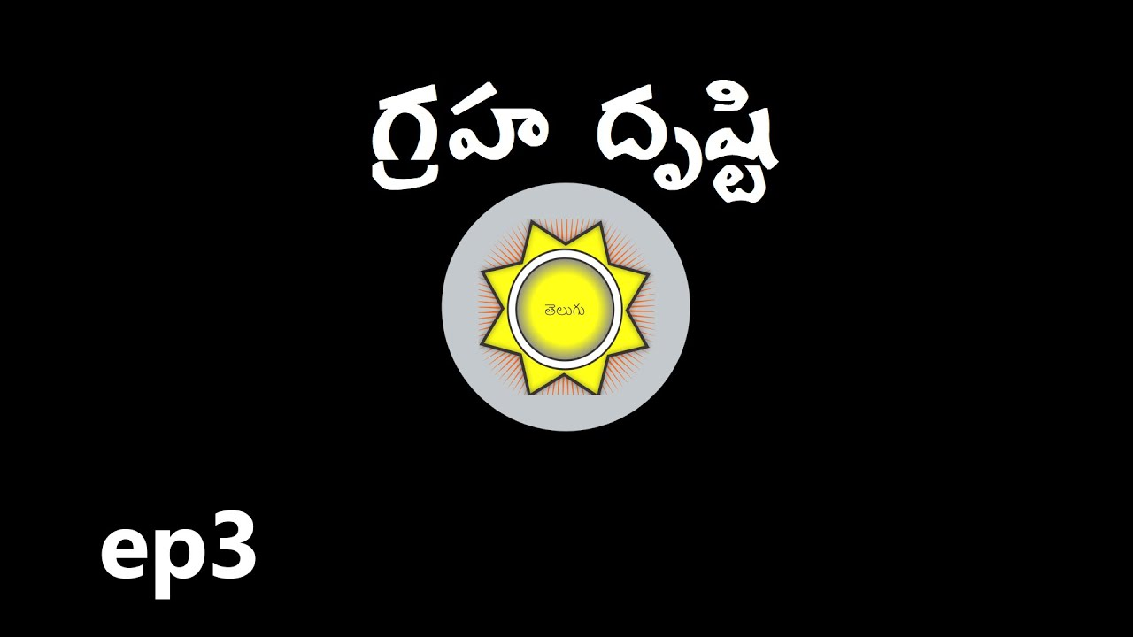 Graha Drishti in Vedic Astrology | Learn Astrology in Telugu | ep3