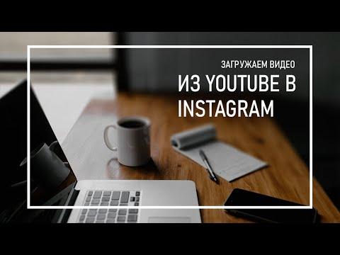 4 Способа Загрузить Видео Из Ютуб в Инстаграм | Как Добавить Видео в Ленту, Сторис и IGTV