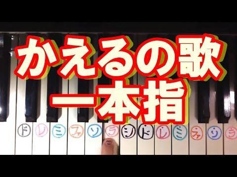 【かんたん】一本指ピアノ〜ドレミの歌 ♪posted by Assautsshop5n