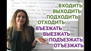 3. ВХОДИТЬ – ВЫХОДИТЬ – ПОДХОДИТЬ – ОТХОДИТЬ || Глаголы движения