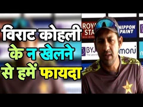 Asia Cup Ind vs Pak Live: Virat Kohli Not Playing Is An Advantage For Pakistan: Sarfraz | Sports Tak