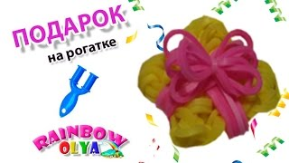 ПОДАРОК из резинок на рогатке без станка. Фигурки из резинок | Rainbow loom bands