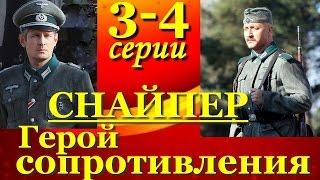 Снайпер: Герой сопротивления. 3-4серии из4. Хороший сериал 2015
