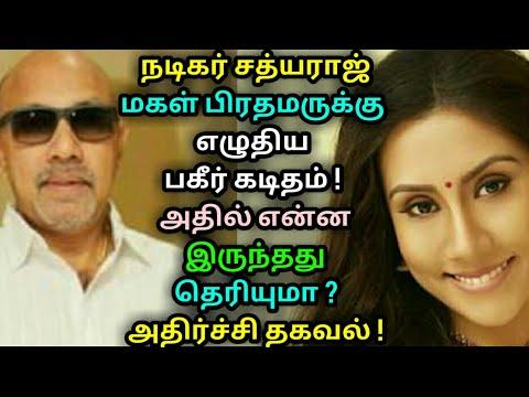 நடிகர் சத்யராஜ் மகள் பிரதமருக்கு எழுதிய பரபரப்பு கடிதம் ! அதிர்ச்சி தகவல் ! Actor Sathyaraj daughter