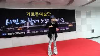 해운대 엘레지/ 가로등예술단 김영희 가수.
