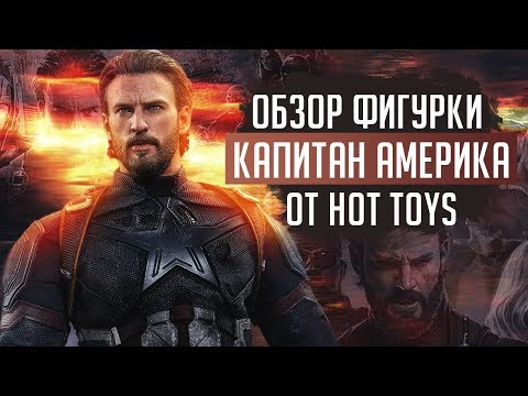 Фигурка Капитан Америка | Captain America Avengers: Infinity War Hot Toys