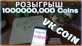 VK Coin - ІНСТРУКЦІЯ ЯК ШВИДКО НАМАЙНИТЬ VK COIN та РОЗІГРАШ на 1 лям Coin | #2