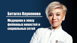 Ботагоз Каукенова Медицина в эпоху фейковых новостей и социальных сетей