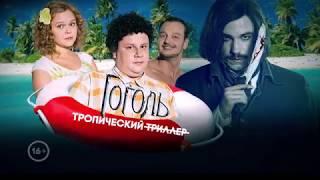Спецвыпуск сериала «Остров». Гоголь отдыхает…