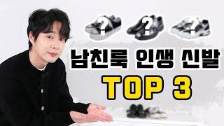 남친룩코디에 가장 많이 활용한 인생 신발 3가지(유행안…