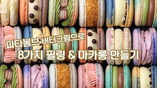 마카롱 만들기(2).마카롱선물세트만들기.Macarons…