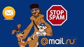 Как настроить фильтры почты mail.ru