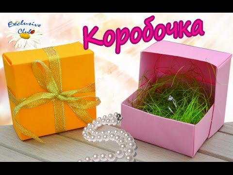 Коробочки для упаковки подарков своими руками