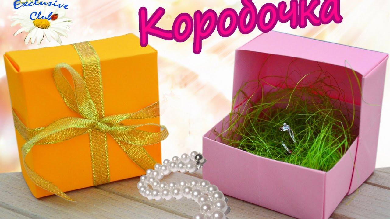 Коробка для подарка без клея своими руками фото 197
