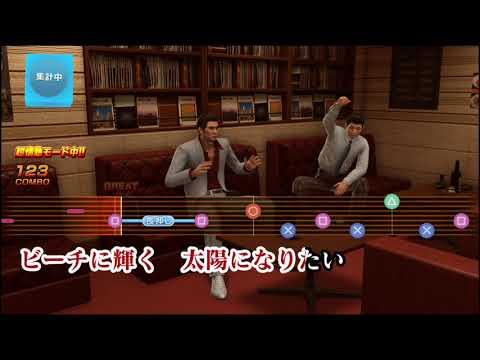 Yakuza Kiwami 2 Karaoke - Shine Shine Shine (Perfect Score)