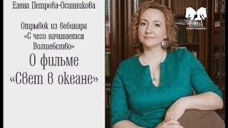 """О фильме """"Свет в океане"""". Елена Петрова-Осинникова"""