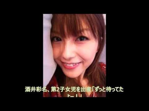 ロックバンド・L'Arc~en~Cielのtetsuyaの妻で女優の酒井彩名(31)が、第2子となる女児を出産したことを6日、所属事務所がFAXで発表した。母子と...