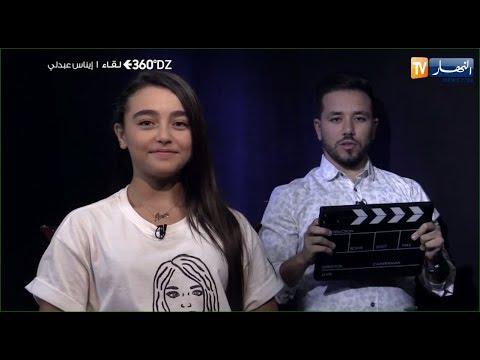ines abdelli Avec Yacine Kentach Sur Ennahar Tv تكشف أسرار اسنانها مثيرة