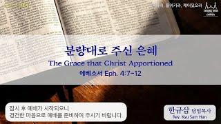 주일설교 | 에베소서 4:7~12 | 분량대로 주신 은혜 | 한규삼 담임목사 | 20210822