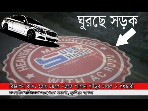 দিব্বি ঘুরছে সড়ক, দুর্ঘটনার আশঙ্কা | সড়কে আবাসিক হোটেলের বিজ্ঞাপন | Change Bangla